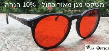 משקפי מגן מאור כחול - 10% הנחה