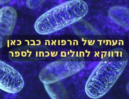 תיקון המיטוכונדריה – גישה חדשה לריפוי סרטן ומחלות ניווניות