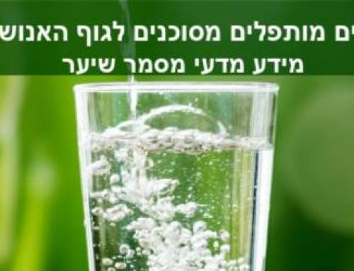 מים מותפלים מסוכנים לגוף האנושי