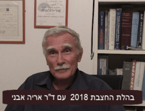"""בהלת החצבת 2018 עם ד""""ר אריה אבני"""