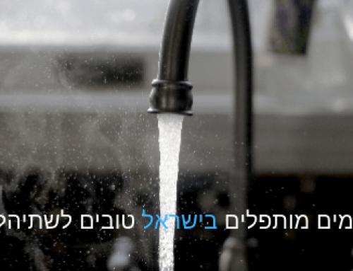 האם מים מותפלים בישראל טובים לשתיה ?