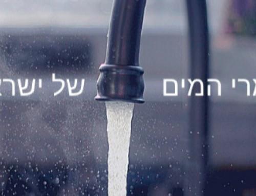 שומרי המים של ישראל