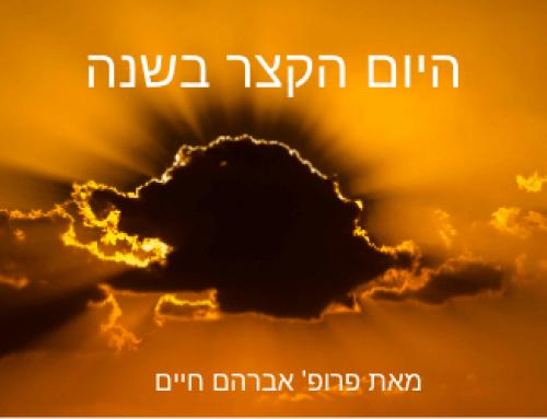 ביטול היום הקצר בשנה – מאת פרופ' אברהם חיים