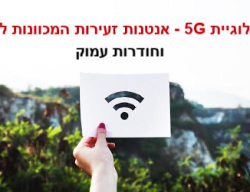 טכנולוגית 5G ואנטנות זעירות המכוונות לגוף
