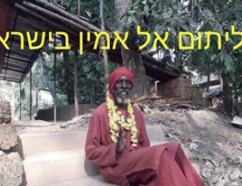 אליתום אל אמין בישראל