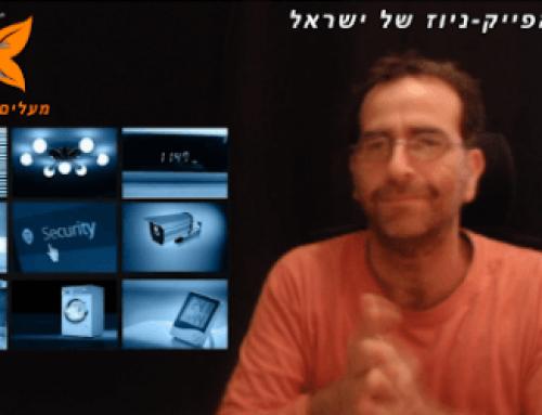 תוכנית הפייק ניוז של ישראל