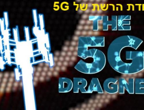 מלכודת הרשת של 5G – מתורגם
