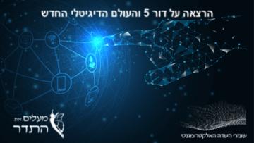 הרצאה על דור 5 והעולם הדיגיטלי החדש