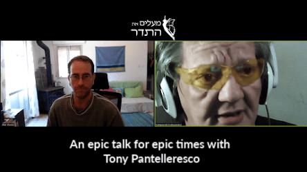 ראיון עם טוני פנטלרסקו