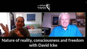 דיוויד אייק - הטבע של המציאות