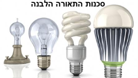 סכנות התאורה הלבנה